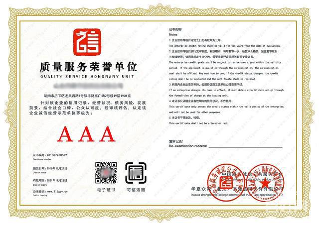 质量服务荣誉单位.jpg